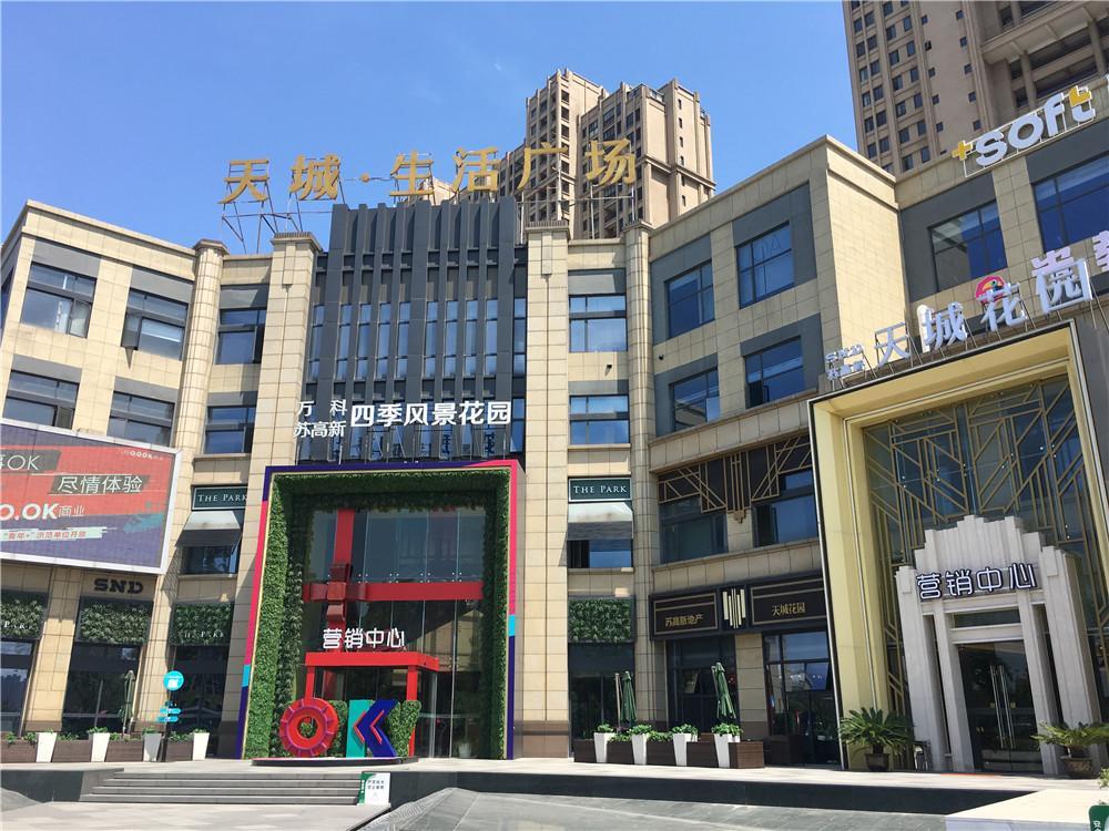 万科苏高新四季风景商业广场