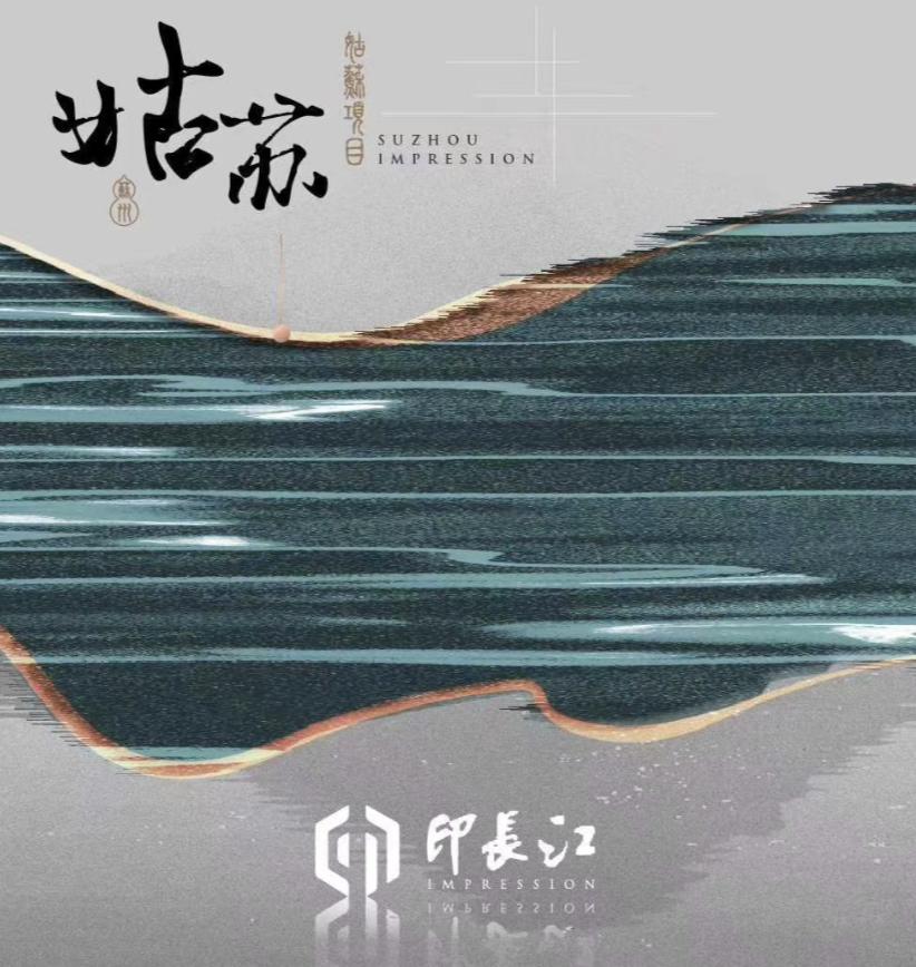 东原印长江