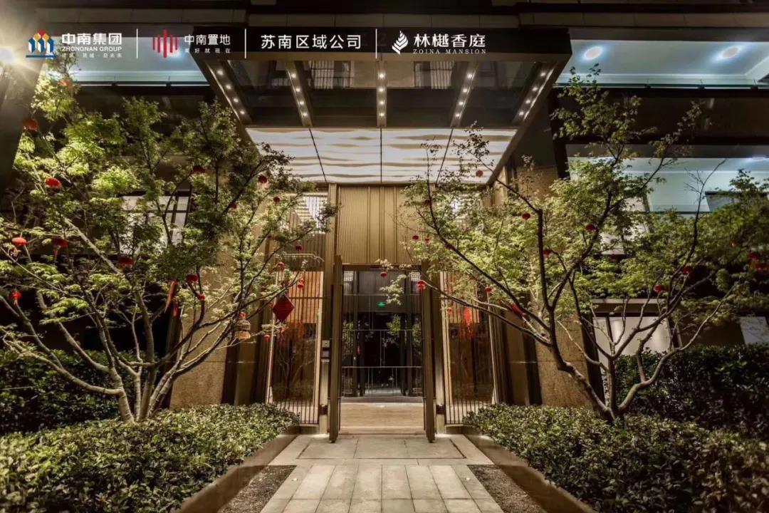 中南林樾香庭