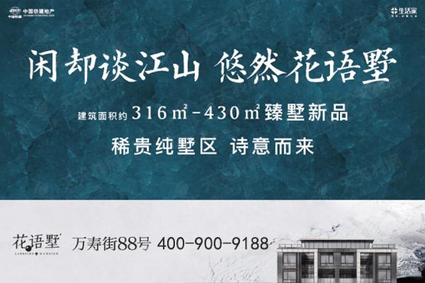 中国铁建花语江南2